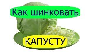 Как шинковать капусту быстро и легко(Как нашинковать капусту быстро и легко. Начинаю новый плейлисть про ЕДУ!!! Добро пожаловать на канал Pavel..., 2016-04-29T17:11:11.000Z)