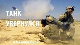 Танк увернулся(Танк в режиме Матрицы. Руководство о том как промазать по танку из РПГ. Невероятное мужество водителя танка..., 2015-04-04T20:20:29.000Z)