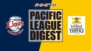 2017年9月18日 埼玉西武対福岡ソフトバンク 試合ダイジェスト thumbnail