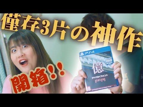 全台限量神秘巨作《億》PS4 遊戲實況蕭小M feat.嚴政
