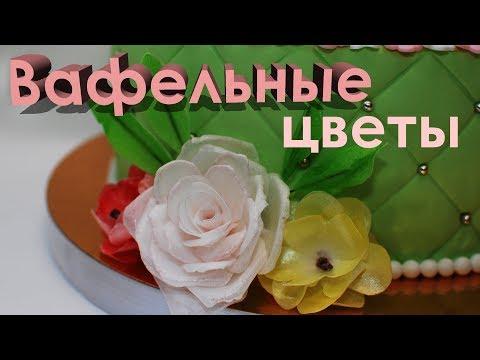 Цветы из вафельной бумаги. Розы из вафельной бумаги. Вафельные розы.
