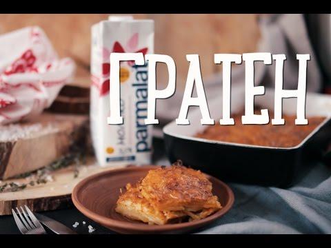 Картофельный гратен [Рецепты Bon Appetit]