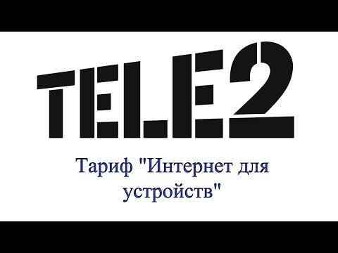 Как подключить тариф интернет для устройств на теле2