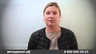Отзывы: Страховой адвокат, юрист по ОСАГО и КАСКО, после ДТП