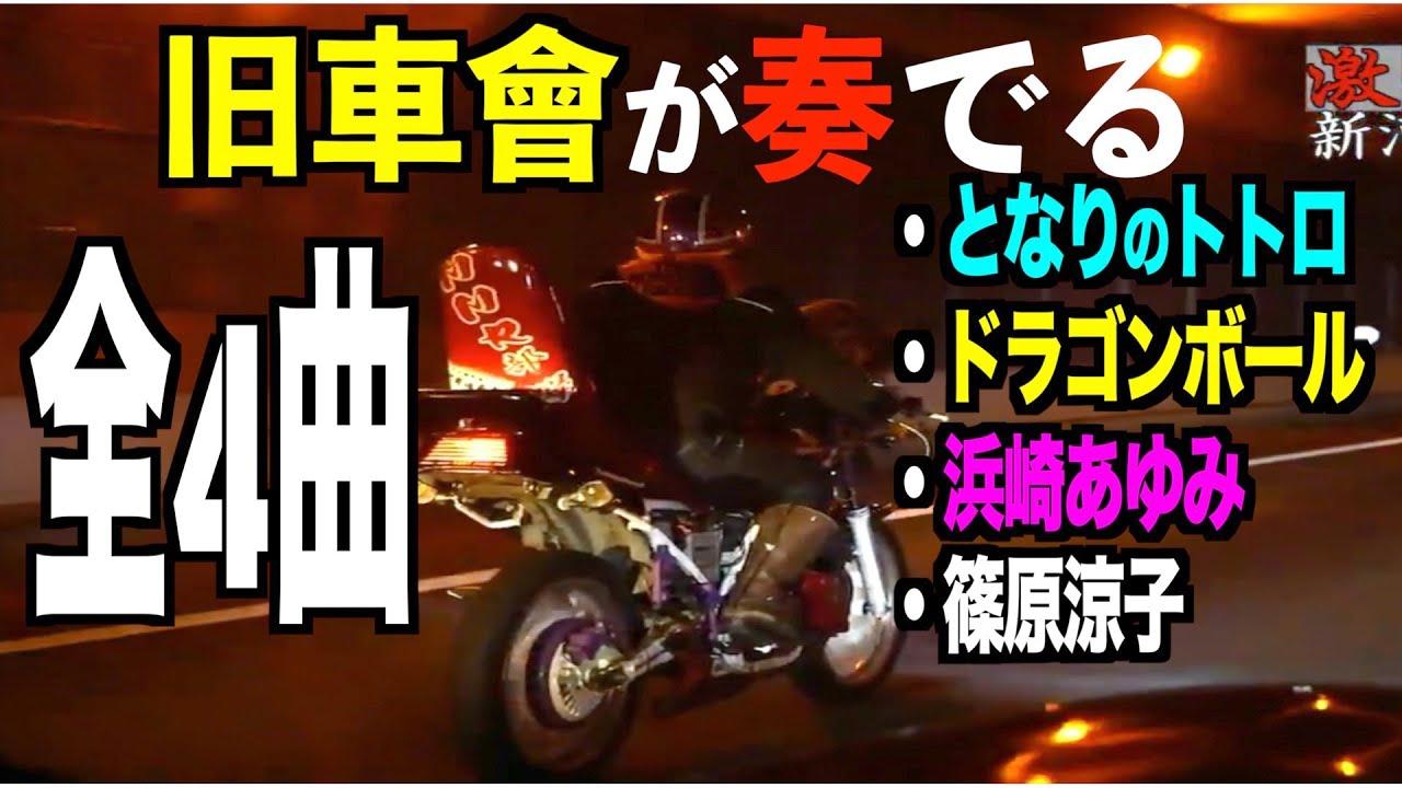 オートバイを楽器として操る男 【ミュージックコール 全4曲 】CBR400F