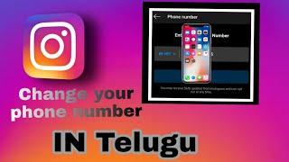 How to Change Phone number on Instagram app in Telugu 2020 | By Rahul hunts #changephonenumber