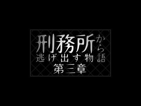 【秘蔵映像公開】刑務所から逃げ出す物語~第三章~【マイクラ】
