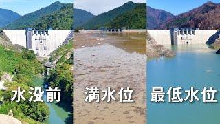八ッ場ダム湛水に伴う景観の変化【水没前→満水位→最低水位】