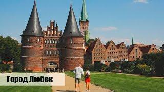видео Любек Германия