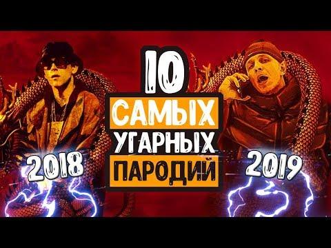 10 САМЫХ УГАРНЫХ ПАРОДИЙ НА ПЕСНИ   ПАРОДИ 2018-2019 ГОДА  
