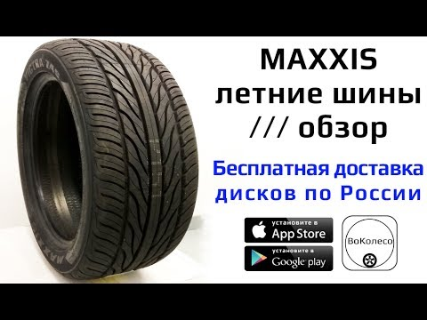 Шины MAXXIS MA-Z4S VICTRA /// обзор