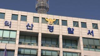 익산 도심에 '1400억 상당 금괴 매장설' 확산 / …