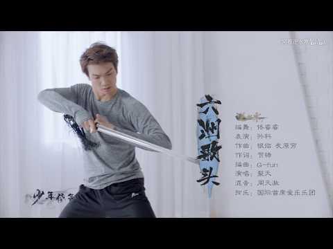 Chinese Sword Dance - Nishui Han Promo