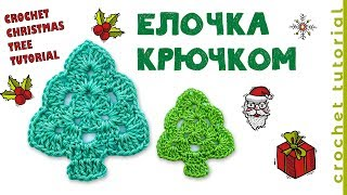 CROCHET Christmas Tree TUTORIAL. Кружевная ёлочка на основе бабушкиного квадрата.
