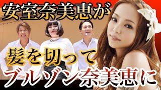 安室ちゃんの「ブルゾン奈美恵」が大好評 「どうしてこうも浜崎あゆみと...