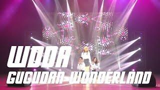 gugudan 구구단 wonderland 원더랜드 world dream dance audition