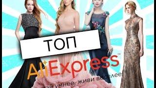 ТОП необыкновенные выпускные платья с АлиЭкспресс. /Top prom dresses with AliExpress