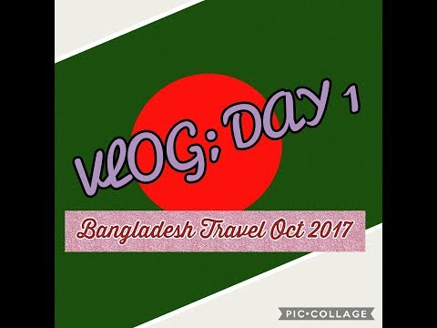 BANGLADESH TRAVEL OCT 2017; VLOG  DAY 1 [my grandfather house]