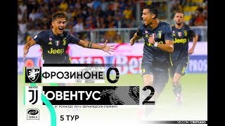 видео Обзор матча Фросиноне – Ювентус