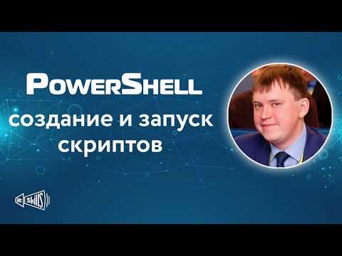 Основы Windows PowerShell (создание и запуск скриптов | установка версии 5.1 | PowerShell ISE)