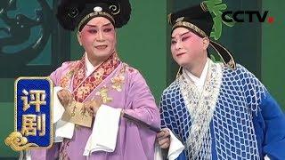 《中国京剧像音像集萃》 20191011 评剧《珍珠衫》 1/2| CCTV戏曲
