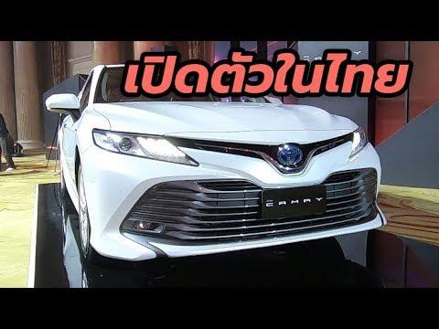 เปิดตัว-ราคา All-New 2019 Toyota Camry / Camry Hybrid 4 รุ่นย่อย เครื่องยนต์ใหม่ 2.5 ลิตร