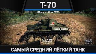 Т-70 ПЕРЕХОДНЫЙ в War Thunder