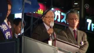 共産・不破哲三 前議長が田中角栄 元総理を語る、池内さおりの応援にて|東京12区=衆院選2017