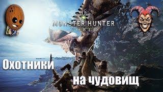 Monster Hunter World - Прохождение #19➤ Яичница в лесу или сначала поймать Ратиану, потом уже яйца.