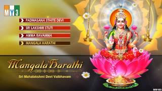 Mangala Harathi - Sri Devi Varalakshmi Bhakthi Geethalu - GODDESS LAKSHMI DEVI SONGS