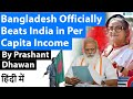 Bangladesh Officially Beats India in Per Capita Income - Should India be Worried?