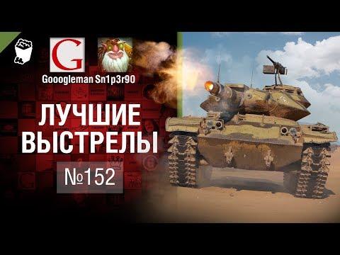 Лучшие выстрелы №152 - от Gooogleman и Sn1p3r90 [World of Tanks] thumbnail