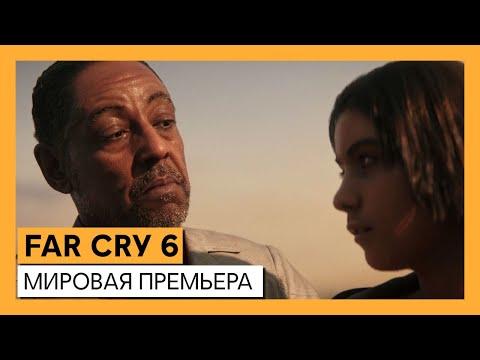 Far Cry 6: Мировая премьера   Ubisoft Forward