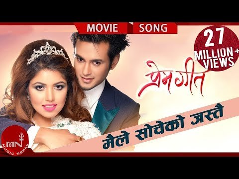 MAILE SOCHEKO JASTAI  PREM GEET  New Nepali Movie Song  Pradeep Khadka & Pooja Sharma