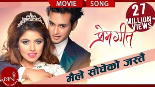 MAILE SOCHEKO JASTAI || PREM GEET || New Nepali Movie Song 2016 | Pradeep Khadka | Pooja Sharma