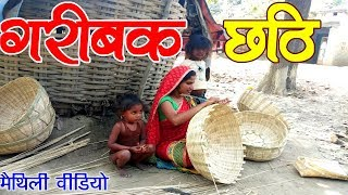 गरीबक छठि  | GARIBAK CHHATHI | CHHATH POOJA SPECIAL VIDEO 2018 | MAITHILI VIDEO | MAITHILI BAZAR
