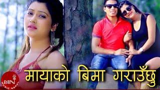 "Latest Lok Dohari Song 2016/2072 || ""Mayako Bima Garauchhu"" By Bishnu Majhi & Deepak Pariyar"