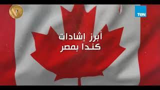 شاهد ماذا رئيسة مكتب المجلس الكندي الدولي بالعاصمة إوتاوا عن الإقتصاد المصري