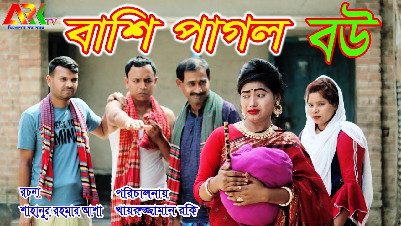 Download বাঁশি পাগল বউ   Bashi pagol bow   জীবন মুখী শর্টফিল্ম   অনুধাবন   শর্টফিল্ম    anudhabon  বাংলা নাটক