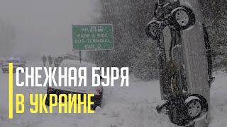 Срочно! На Украину движется снежная буря