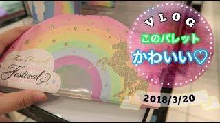 2018/3/20のVlogです☆ いつもご覧いただきありがとうございます♡ ☆高評...