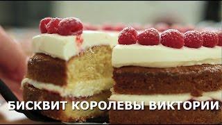 Бисквит Королевы Виктории - пошаговый видеорецепт