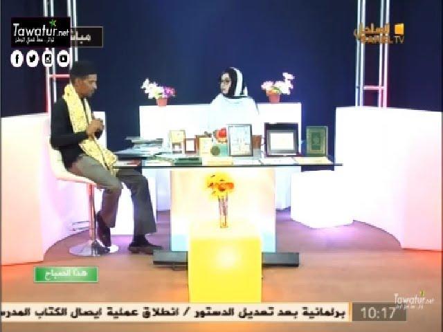 برنامج هذا الصباح مع خبير الطوابع البريدية عبد اللطيف سيد محمد باحث في تاريخ الأوقية