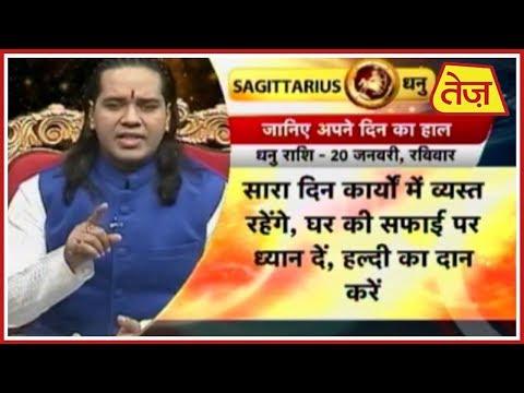 Kismat Connection | Shiromani Sachin | Daily Horoscope | January 20, 2019 | 8:00 AM