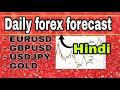( 8 july ) daily forex forecast  EURUSD / GBPUSD / USDJPY / GOLD  forex trading  Hindi