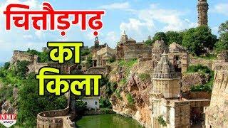 Rajputana शौर्य और बलिदान को जानना है तो कभी Chittorgarh Fort घूम लीजिएगा