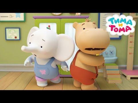 Тима и Тома | Сборник лучших серий о здоровье