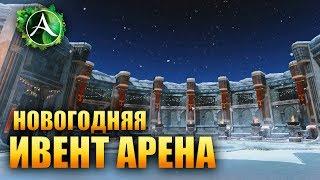 ArcheAge - СНЕЖНАЯ АРЕНА!