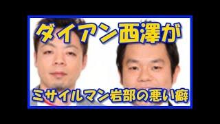 チャンネル登録はこちら→ダイアン西澤がミサイルマン岩部の悪い癖を暴露...
