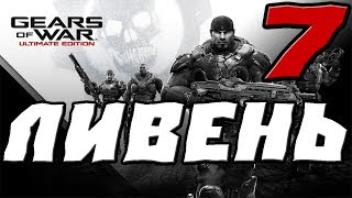 GEARS OF WAR ULTIMATE EDITION ПРОХОЖДЕНИЕ.7.ЛИВЕНЬ